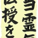 reiki prints calligraphy japanese
