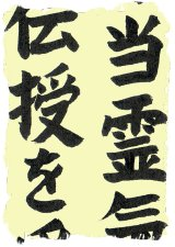 reiki prints calligraphy japanese