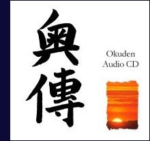 reiki audio cds second degree taggart king