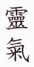 reiki symbol what is reiki